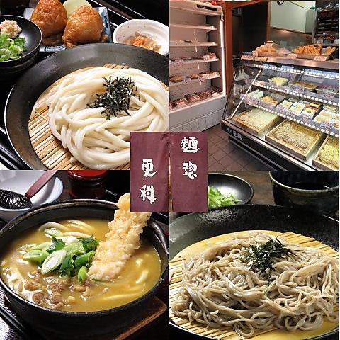 """""""麺惣 更科"""""""