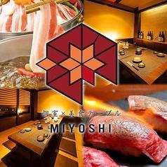 肉寿司 しゃぶしゃぶ 池袋屋 池袋東口店の写真