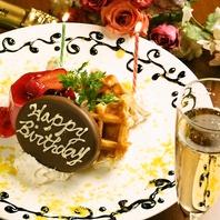 誕生日にはデザート進呈