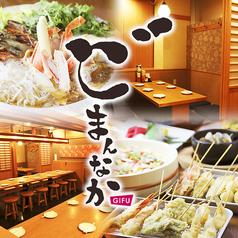 どまんなか Gifuの写真