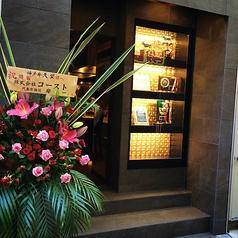 神戸牛 天望の雰囲気2