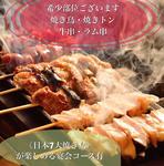 焼き鳥はもちろん、牛串、豚串、ラム串、どうぶつ串など豊富な串料理がお楽しみいただけます!