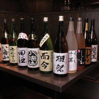 【お食事以外も満足できる!】日本酒と焼酎充実◎