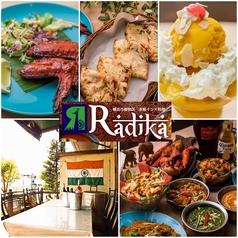 本格インド料理 ラディカ RADIKAの写真