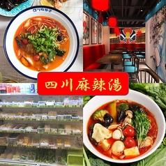 四川麻辣湯の写真