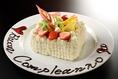 記念日や誕生日にはサプライズ満点!!ホールケーキのご準備が可能です♪シェフ特製の特別なスイーツはテーブルを華やかに彩ります★ご予算等お気軽にご相談下さい♪※要予約でお願いいたします