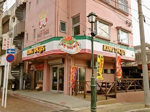 「キングタコス 本店 フリー画像」の画像検索結果