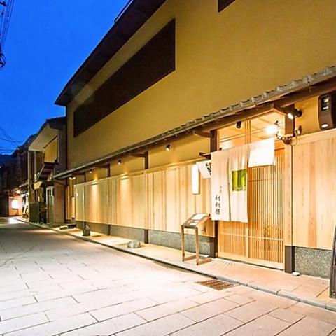 祇園の中心部にある築80年以上の和ダイニング。翌2時まで営業中。