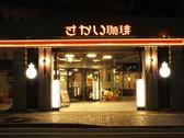 さかい珈琲 広島千田町店 広島のグルメ