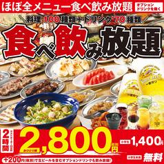 鶏のジョージ 甲府岡島百貨店前店のコース写真