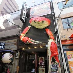 大阪かに源 別邸ミツ寺店の写真