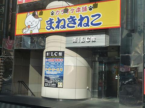 カラオケ まねきねこ 函館五稜郭店