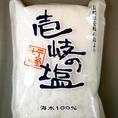 【国産・無添加調味料のこだわり1、塩】長崎県産・海水100%の無添加素材で作った、壱岐の塩。国産にこだわり、長崎から直接仕入れています。