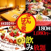 居酒屋 さんぱち家 四条店 京都のグルメ