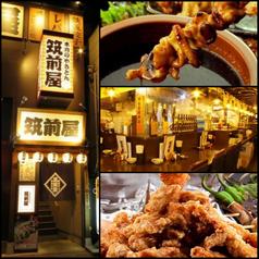 筑前屋 鹿島田店の写真
