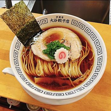 大谷餃子店のおすすめ料理1