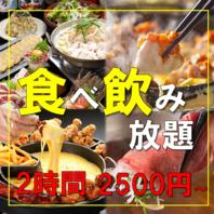 居酒屋メニュー最大200種食べ飲み放題!