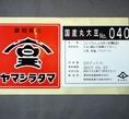 【国産・無添加調味料のこだわり2、しょうゆ】 静岡県産・静岡のしょうゆ株式会社で製造された、添加物など余計なものを使わない「本物のこいくちしょうゆ」。原材料は、国産大豆、食塩、小麦、アルコールのみ。