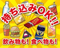 食べ物・飲み物持ち込みOK!!