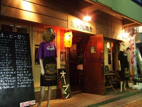 昭和のレトロ感溢れる野毛の名物酒場!ホッピーも50種類以上置いているミラクル酒場