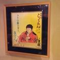 水島新司氏とゆかりのある 金のおでんやしょうみん。開店時に鏡開きを行った記念です。