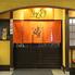 京とんちん亭のロゴ