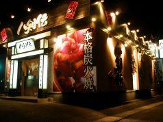 八剣伝 郡山八山田店の写真