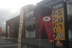 平家の郷 町田館の写真