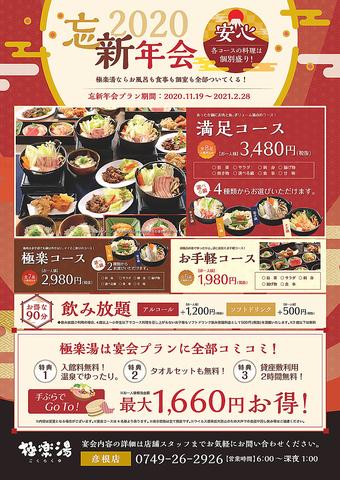 極楽コース 3278円(税込)