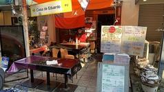 Casa de Eduardoの写真