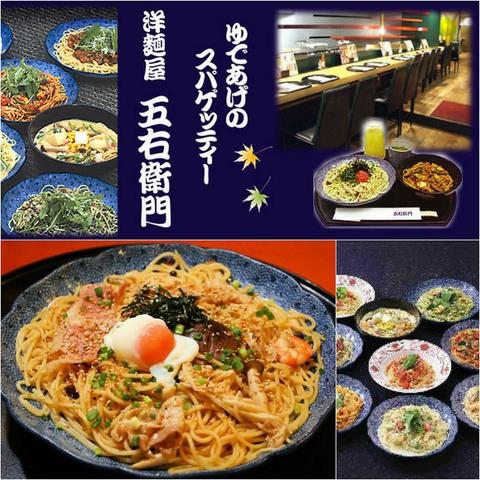 お箸で食べるスパゲッティ★様々な食材を使ったオリジナリティ溢れる一皿をぜひ!