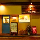 Cafeteria Spice Jayaの詳細