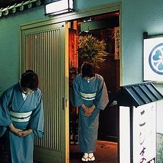 こじま 本店の特集写真
