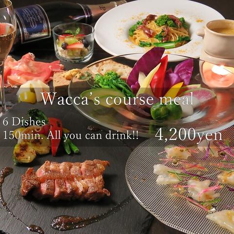 【7月限定】〜スタンダードコース〜お料理6品+飲み放題90分 4,800円(税込)
