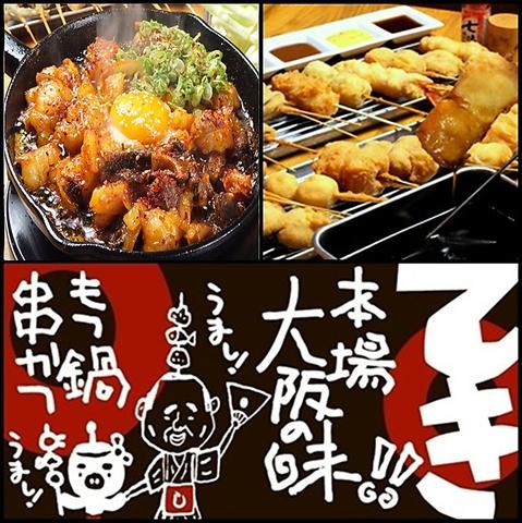 大阪串カツ&かすモツ鍋が旨い!個室完備で大小宴会に「てき」!食べ飲み放題もあり