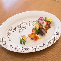 誕生日・記念日にはネーム入り特製デザートプレートを…