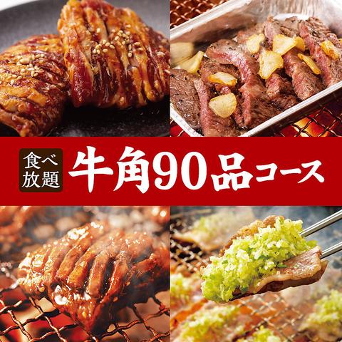 【牛角90品コース】90分食べ放題☆3828円(税込)