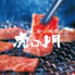 旨い焼肉 虎の門 総合グラウンド店のロゴ