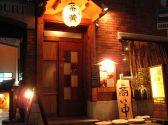 鮮魚料理 居酒屋ちゃき 生田本店の雰囲気3