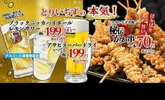 水炊き 焼鳥 鶏餃子 とりいちず 国分寺南口店の写真