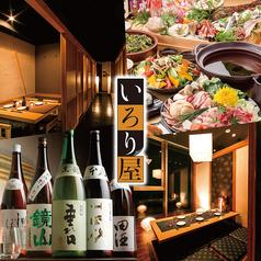 個室居酒屋 いろり屋 iroriya 東京駅八重洲店の写真