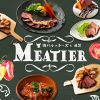 ミーチェ MEATIER 松山店