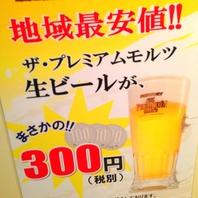 生ビール「プレミアムモルツ」も300円!地域最安値!