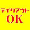 北海道大衆酒場さぶろう 本店のおすすめポイント3