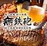 韓国料理 無鉄砲のロゴ