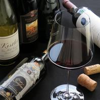 【上質ワインをお楽しみください】