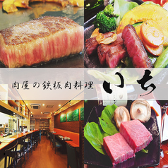肉屋の鉄板肉料理 いちの写真