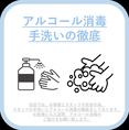 【コロナ対策実施中】手指の消毒にご協力ください!スタッフもマスク着用、こまめな手洗いと備品の消毒など徹底して行っております
