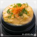料理メニュー写真チーズゲランチム