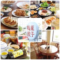 鶴東餃子の写真